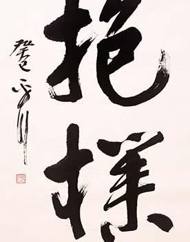 吴平川 《抱朴》 书法 2013年