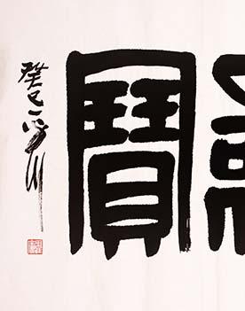 吴平川 《不贪为宝》 书法 2013年