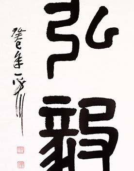 吴平川 《弘毅》 书法 2013年