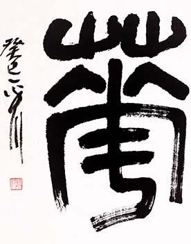 吴平川 《华》 书法 2013年