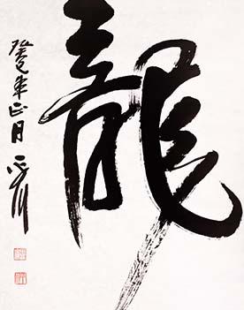 吴平川 《龙》 书法 2013年