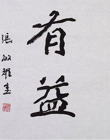 张敏耀 《博学有益》 书法 2013年 .JPG