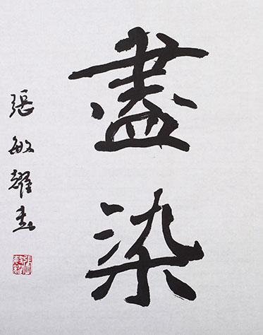 张敏耀 《层林尽染》 书法 2013年 .JPG