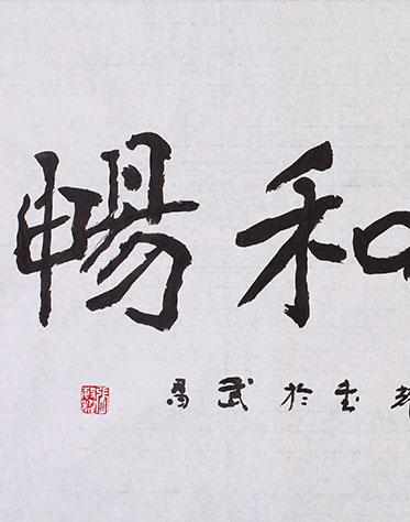 张敏耀 《惠风和畅》 书法 2013年 .JPG
