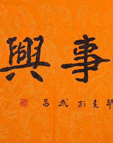 张敏耀 《家和万事兴》 书法 2013年 .JPG