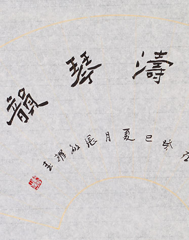张敏耀 《墨涛琴韵》 书法 2013年 .JPG