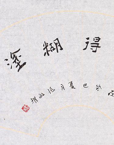 张敏耀 《难得糊涂》 书法 2013年 .JPG
