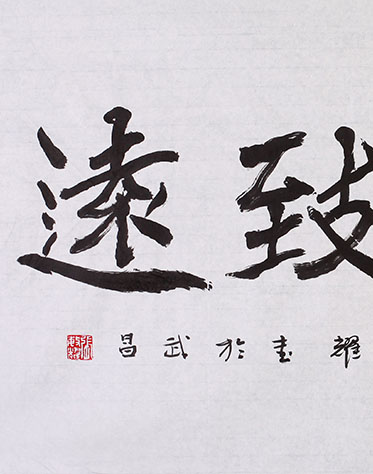 张敏耀 《宁静致远》 书法 2013年 .JPG