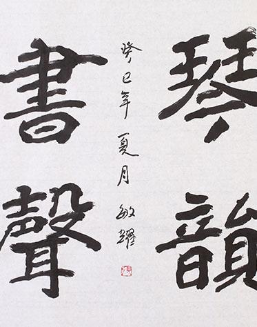张敏耀 《琴韵书声》 书法 2013年 .JPG