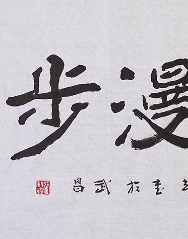 张敏耀 《书林漫步》 书法 2013年 .JPG
