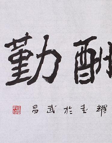 张敏耀 《天道酬勤》 书法 2013年 .JPG