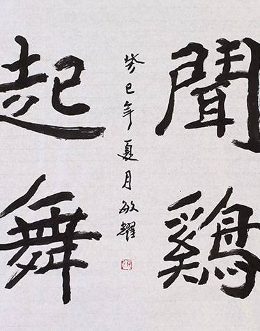 张敏耀 《闻鸡起舞》 书法 2013年 .JPG