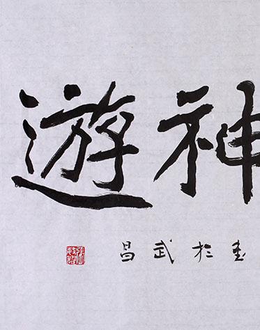 张敏耀 《艺海神游》 书法 2013年 .JPG