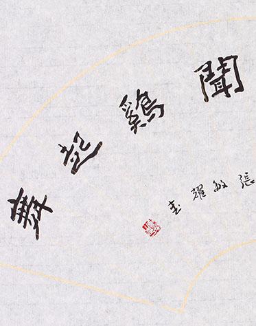张敏耀 《跃马争春 闻鸡起舞》 书法 2013年 .JPG