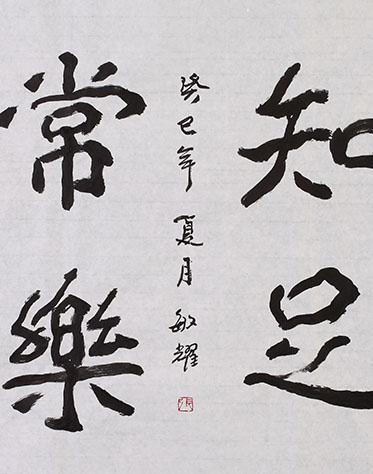 张敏耀 《知足常乐》 书法 2013年夏月 .JPG