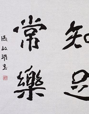 张敏耀 《知足常乐》 书法 2013年 .JPG