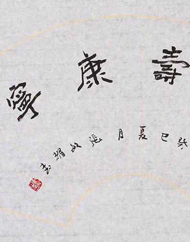 张敏耀 《福寿康宁》 书法 2013年 .JPG