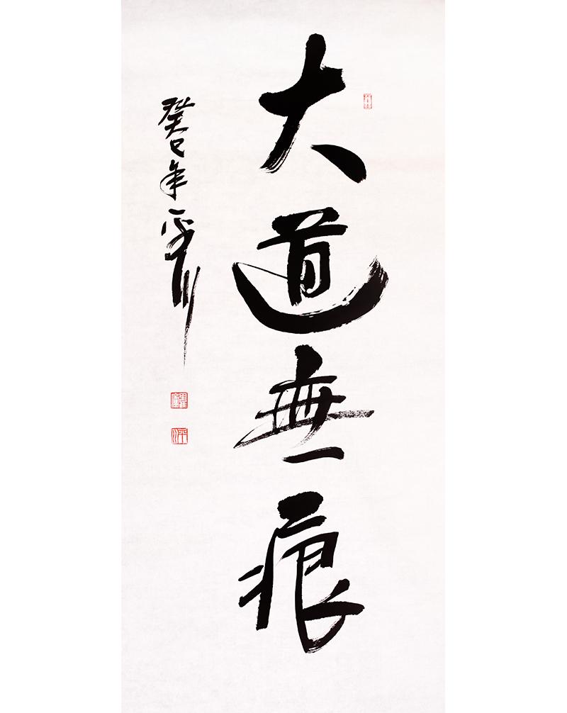 吴平川 《大道无痕》